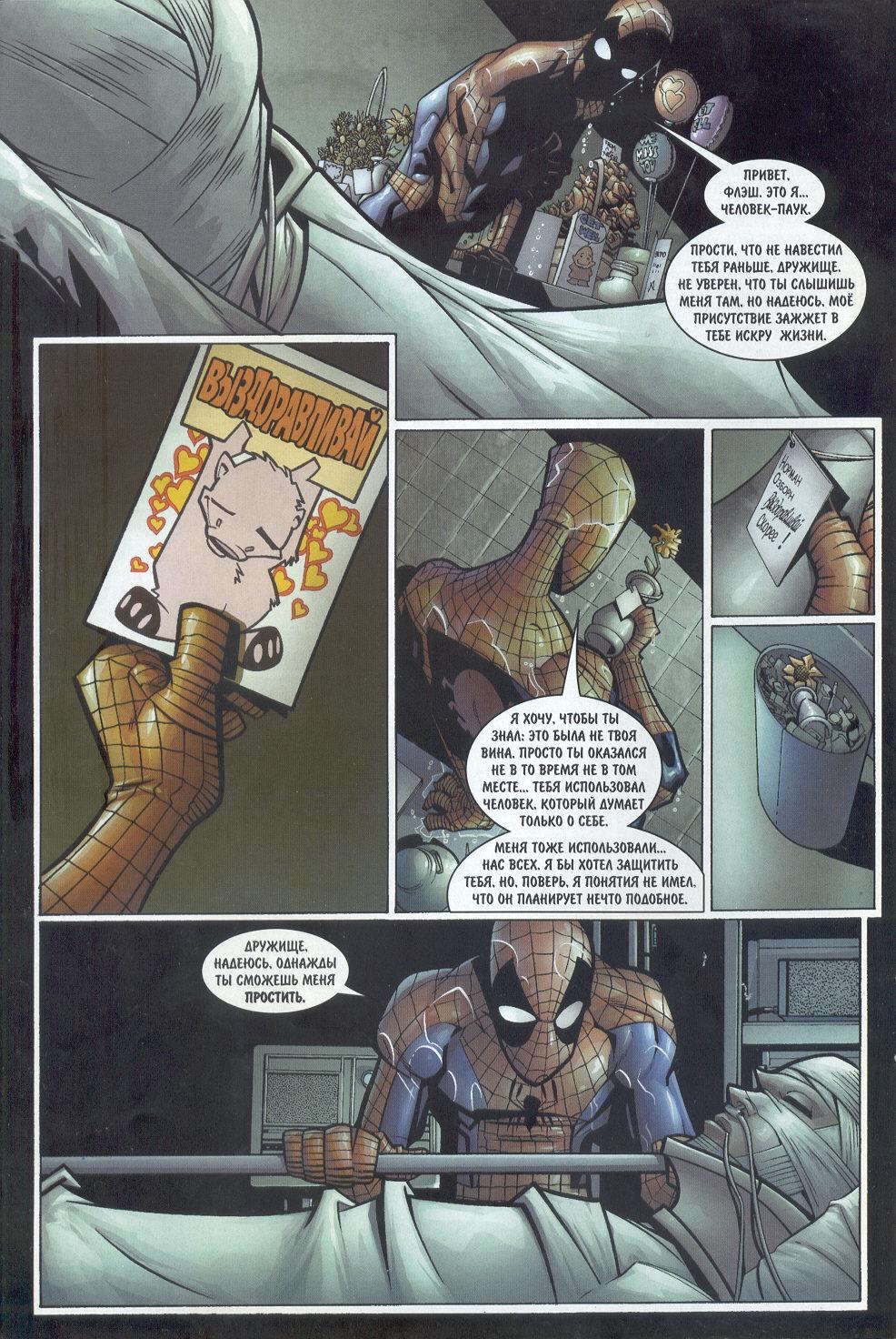 человек- паук художник